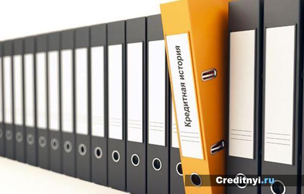 Кредитная история в БКИ