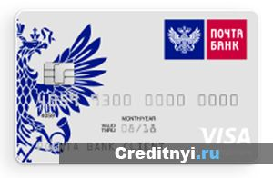 Кредитный сайт почта банк