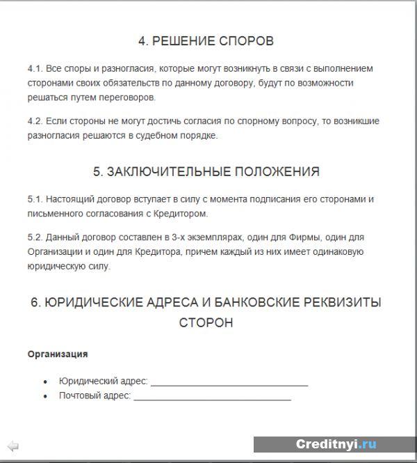 Договор о переводе долга стр.3