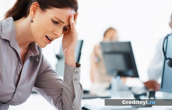 Заемщик с плохой кредитной историей