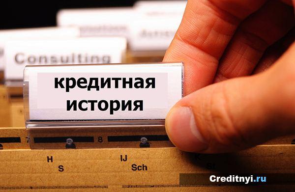 отп банк кредитная история клиента