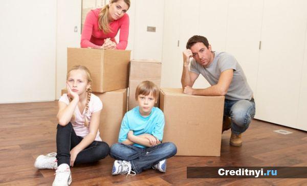 Если в семье есть дети до 18 лет, условия могут поменяться