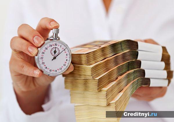 Способы расчета с кредитными организациями
