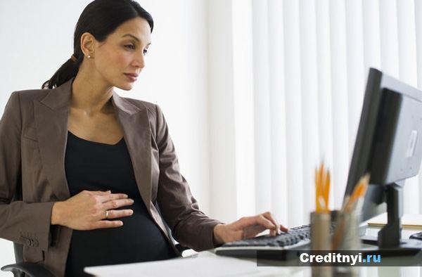 Льготы беременным на работе