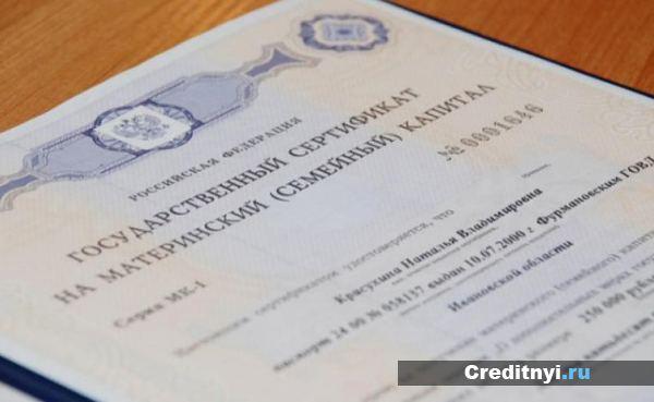 Государственный сертификат на получение маткапитала