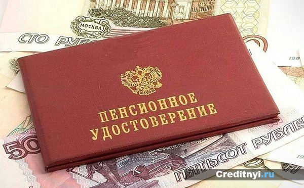 Прожиточный минимум для пенсионера московской области 2015