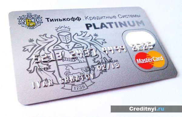 Какие кредитные карты есть у тинькофф банка