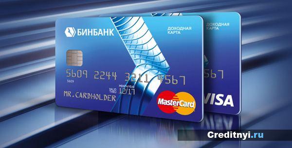 Классические к арты Visa/MasterCard