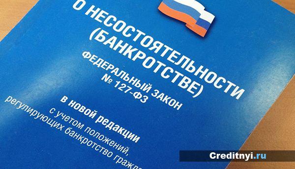 ФЗ о несостоятельности (банкротстве)