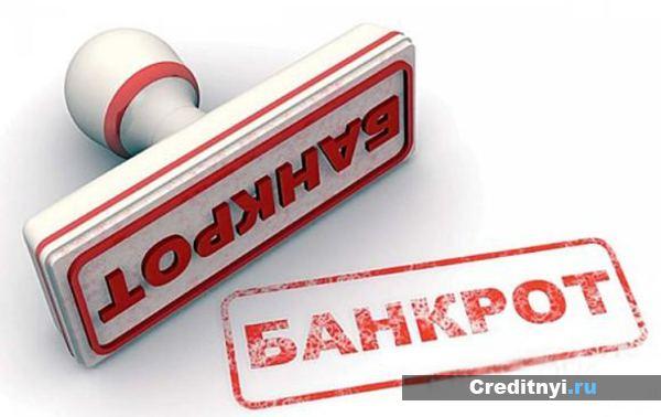 Ликвидация организации при банкротстве