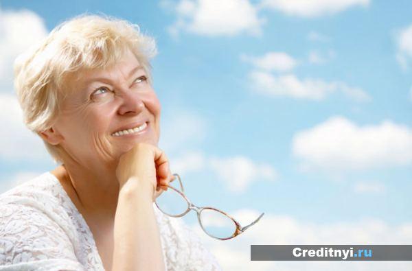 Накопительная пенсия в СБ