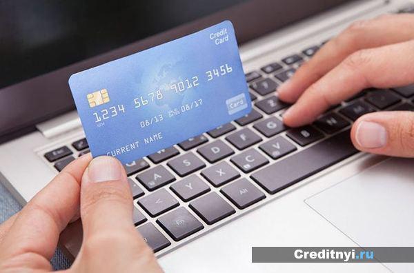 Срочный займ на банковскую карту через интернет