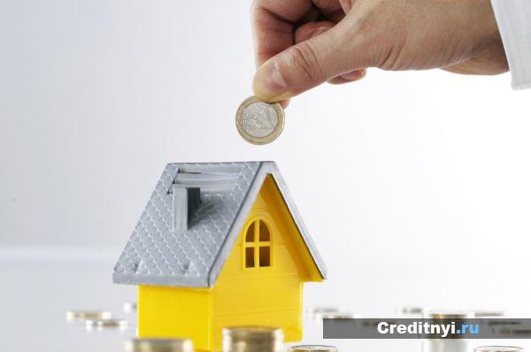 Погашение ипотеки раньше срока