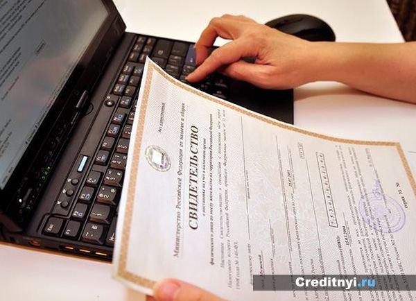 Узнать задолженность по налогам по ИНН