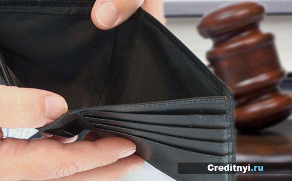 Последствия банкротства для должника