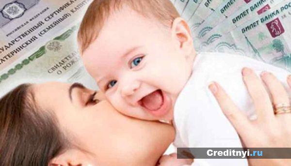 Поддержка семей с несколькими детьми