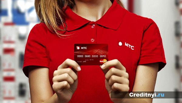 Дебетовая карта МТС банка - виды, тарифы, бонусная программа