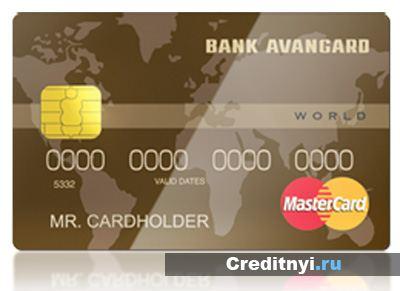 Линейка кредитных карта банка «Авангард»