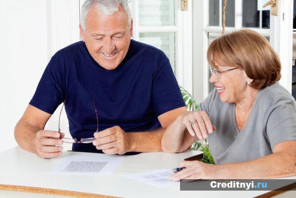 Ипотечный кредит для лиц пенсионного возраста