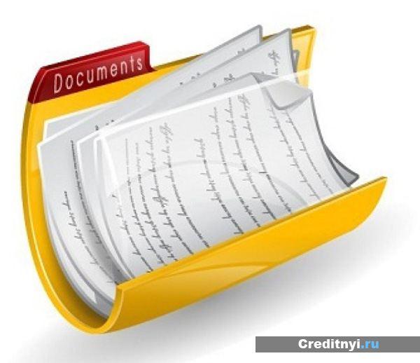 Документы для уплаты налога