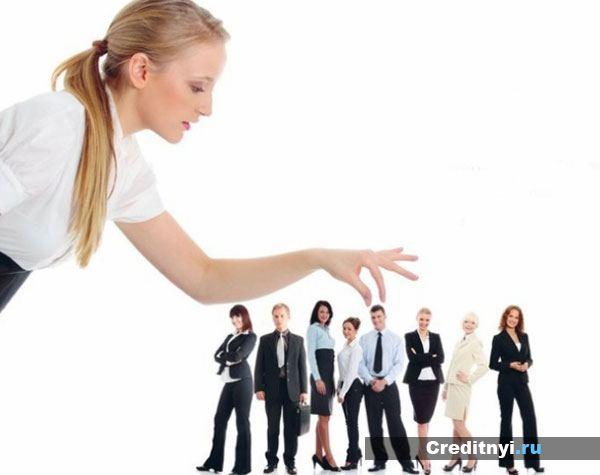 Увольнение сотрудников