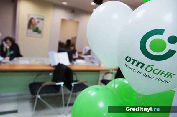 Офис банка ОТП