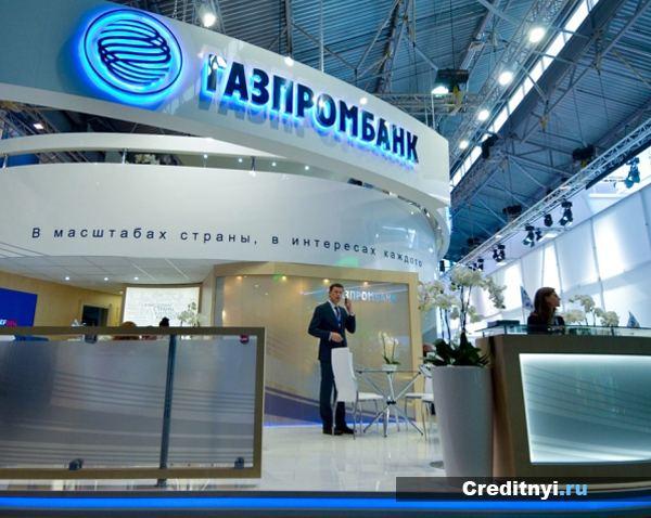 Инвестиции в паи фондов Газпромбанка
