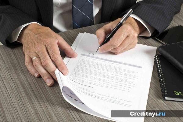 Договор с банком