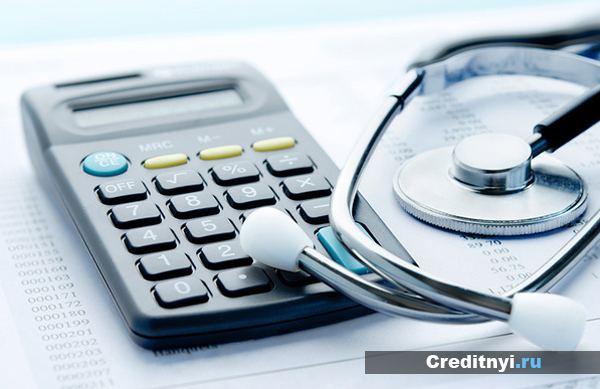 Взносы по обязательному медицинскому страхованию