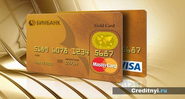 Золотые карты Visa/MasterCard