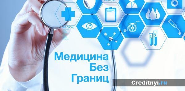 """Программа страхования """"Медицина без границ"""""""