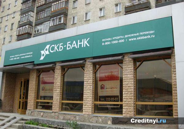Офис СКБ банка