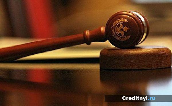 Банк может подать заявление в суд
